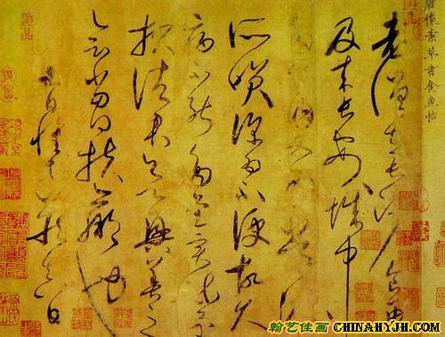 唐代怀素书法图片