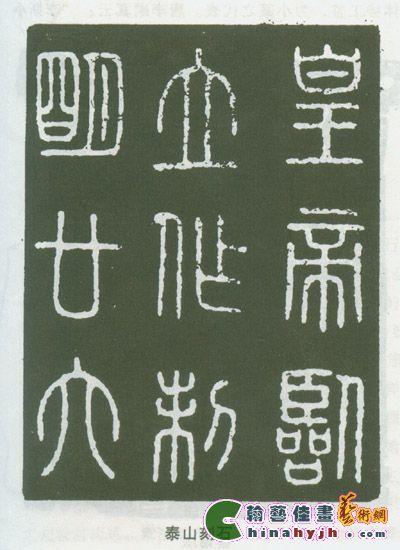 的种类特点及其代表作 小篆